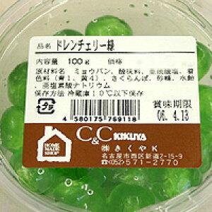 ドレンチェリー緑 100g / 製菓材料、パン材料、チェリー砂糖漬け