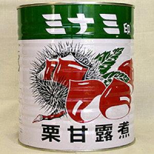 栗の甘露煮 3級 1号缶 / マロン モンブラン パウンドケーキ 製菓材料 パン材料