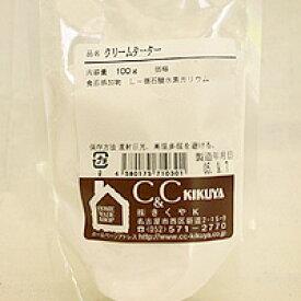 クリームタータ 100g / シフォンケーキ 製菓材料