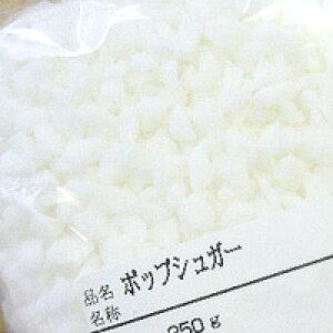 ポップシュガー 250g / ワッフル 砂糖 製菓材料