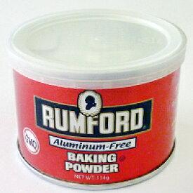 ラムフォード ベーキングパウダー 114g / アルミフリー 膨張剤 製菓材料