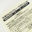 冷凍ぎゅうひクレープ(12cm角/白) 35gX10枚