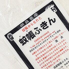 蚊帳ふきん