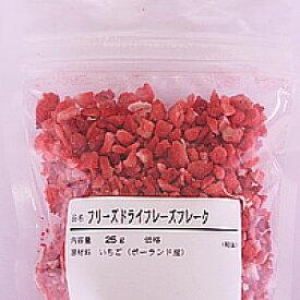 フリーズドライフレーズフレーク 25g / 製菓材料 パン材料 お菓子作り