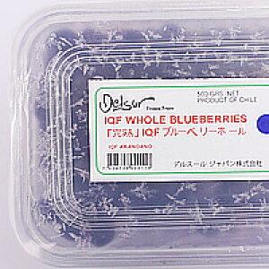 [クール便]【完熟】冷凍ブルーベリーホール 500g / 製菓材料、パン材料、冷凍フルーツ