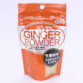ひしわ GINGER POWDER 20g / ジンジャーパウダー 生姜