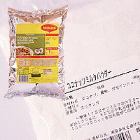 ココナッツミルクパウダー 1kg / 製菓材料 パン材料 ココナッツ