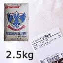 スーパーキング 2.5kg / 最強力粉 小麦粉 パン用小麦粉 食パン ホームベーカリー パン材料