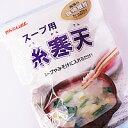 スープ(サラダ)用糸寒天 30g