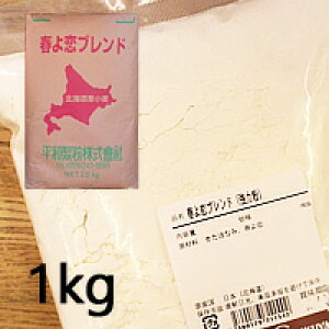強力粉 春よ恋ブレンド  1kg / パン用粉 小麦粉 製パン材料 パン粉 菓子パン粉 ホームベーカリー 国産 北海道産 食パン粉