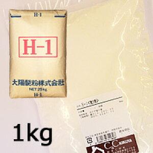 強力粉 H-1 1kg / 強力粉 小麦粉 パン用小麦粉 菓子パン ホームベーカリー パン材料
