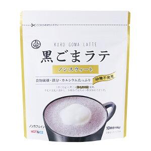 九鬼 黒ごまラテ ノンスウィート 100g / セサミ 胡麻 製菓材料 カフェ きなこ 素焚糖 国産