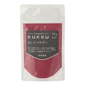 クック KUKKU Limited カシスパウダー(青森県産)30g 無添加 フルーツパウダー / 製菓材料、パン材料、メール便対応可能