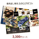 【29%OFF!】【香典返し 弔事】カタログギフト(BE 酸漿ほお)[挨拶状無料][お香典返し 満中陰志 忌明け 法事 法要 …