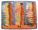 陣屋煎餅 せんべい詰合せ 33枚入り 片岡食品[バラエティセット ねぎ味噌 煎餅 お土産 手土産 贈り物 深谷ネギ ねぎみ…