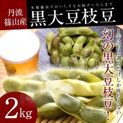 丹波篠山特産黒大豆枝豆