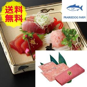 【送料無料 2021 お中元】 魚のプロが目利きした 静岡県産 めばちまぐろ 柵、たたきセット < 赤身 180g + たたき 150g×3 > PFM-004 [めばちまぐろ 赤身 マグロタタキ] グルメ 美味しい おすすめ ご