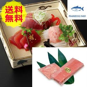 【送料無料 2021 お中元】 魚のプロが目利きした 静岡県産 めばちまぐろ 柵、たたきセット < 中とろ 200g + たたき 150g > PFM-003 [めばちまぐろ 中とろ マグロタタキ] グルメ 美味しい おすすめ