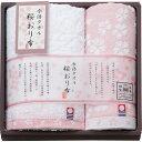 【47%OFF!】今治タオル 桜おり布 フェイス・ウォッシュタオルセット<ピンク>(IS7615)[ギフト 引き出物 引出物 …