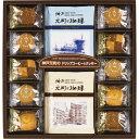 [ 38%OFF ]神戸元町の珈琲&クッキー MTC-A[あす楽限定数まで][ クッキー 焼き菓子 洋菓子ドリップコーヒー 紅茶 詰合…