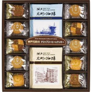 [ 38%OFF ]神戸元町の珈琲&クッキー MTC-A[あす楽限定数まで][ クッキー 焼き菓子 洋菓子ドリップコーヒー 紅茶 詰合せ ギフト セット ][ 結婚 出産 内祝い お返し 引き出物 引越 新築 挨拶 ご挨