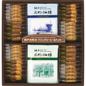 【 41%OFF 】 神戸元町の珈琲&クッキーセット MTC-B [ クッキー 焼き菓子 洋菓子ドリップコーヒー 紅茶 詰合せ ギフト セット ] [ 内祝い お返し 引越 ご挨拶 快気 香典返 法要 粗供養 満中陰 ] [