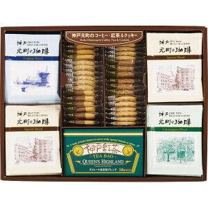 【 44%OFF 】 神戸元町の珈琲&紅茶&クッキー CTC-DN [ クッキー 焼き菓子 洋菓子ドリップコーヒー 紅茶 詰合せ ギフト セット ] [ 内祝い お返し 引越 ご挨拶 快気 香典返 法要 粗供養 満中陰 ] [