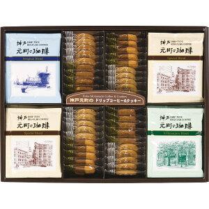 【 43%OFF 】 神戸元町の珈琲&クッキーセット MTC-C [ クッキー 焼き菓子 洋菓子ドリップコーヒー 紅茶 詰合せ ギフト セット ] [ 内祝い お返し 引越 ご挨拶 快気 香典返 法要 粗供養 満中陰 ] [