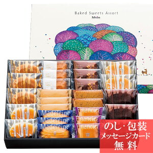 ファクトリーシン エクセレント 27個 EX-30 [ 焼き菓子 洋菓子 詰め合わせ ギフト セット ] 人気 おすすめ [ 内祝い お返し 引越 ご挨拶 快気 香典返 法要 粗供養 満中陰 ][ のし 包装 カード 無料