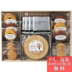 キコロバウムギフト (お名入れ) KIKO-30N [ クッキー 焼き菓子 洋菓子 ドリップコーヒー 詰合せ ギフト セット ] 人気 おすすめ [ 内祝い お返し 引越 ご挨拶 快気 香典返 法要 粗供養 満中陰 ][