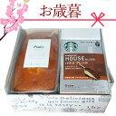 【 お歳暮 2020 送料無料 】選べる スターバックスコーヒー&金澤窯出しパウンドケーキ各1個 オリジナル ギフトセット…