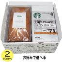 選べる スターバックスコーヒー&金澤窯出しパウンドケーキ(コーヒー+ケーキ各1個) オリジナル ギフトセット kky-0…