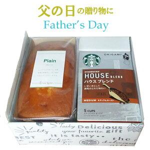 【父の日 2020】選べる スターバックスコーヒー&金澤窯出しパウンドケーキ各1個 オリジナル ギフトセット kky-002-wd[包装 メッセージカード 無料 父の日 2020 送料無料 ギフト スイーツ プチ ギ