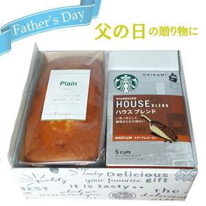 [ 送料無料 父の日 プレゼント ギフト ] 選べる スターバックスコーヒー1個&金澤窯出しパウンドケーキ1個 オリジナル ギフトセット kky-002-vl 美味しい 人気 おすすめ スイーツ [ 父の日ギフト
