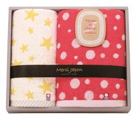 【35%OFF!】メルシージャポン 日本製 今治タオルタオルセット(61915)[のし 包装 カード無料]