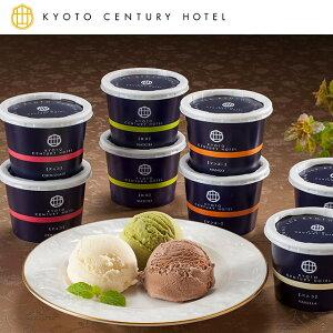 [送料無料 ギフト バレンタイン 御中元 お歳暮] 京都センチュリーホテル アイスクリームギフト 計8個 A-CA3(SP)メーカー直送