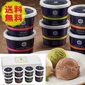 【送料無料 お中元 2021 ギフト】京都センチュリーホテル アイスクリームギフト < 4種 計 8個 > AH-CA3 [フルーツゼリー] 美味しい おすすめ スイーツ ご馳走 贅沢 御中元 アイスクリーム アイ