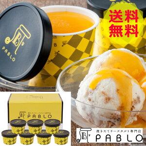 【送料無料 お中元 2021 ギフト】チーズタルト専門店PABLO チーズタルトアイス < 7個 > AH-PC7 [チーズアイス] 美味しい おすすめ スイーツ ご馳走 贅沢 御中元 アイスクリーム アイス ギフト