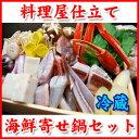 【送料無料】海鮮寄せ鍋セット3〜4人用【料理屋仕立ての冷蔵品】野菜・お出し・ポン酢・レシピ付き 02P30Nov14