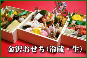 金沢おせち【送料無料】【冷蔵】【生】2022年加賀料理のお店が作るおせち料理3段重
