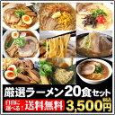 【送料無料】お好きな麺とスープを自由に選べる≪ラーメン・つけ麺20食セット≫お中元やギフトに!