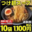 【送料別】【濃縮スープ】●10袋パック【お徳用】≪業務用本格つけ麺スープ10袋≫(スープのみ) 10P18Jun16