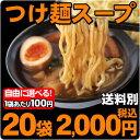 【送料別】【濃縮スープ】●20袋パック【お徳用】≪業務用本格つけ麺スープ20袋≫(スープのみ) 10P18Jun16