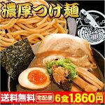 濃厚魚介豚骨系♪麺・スープの風味が抜群!しかも3種類の中から選べる麺つけ麺3食セット(魚粉又は鰹粉付き)
