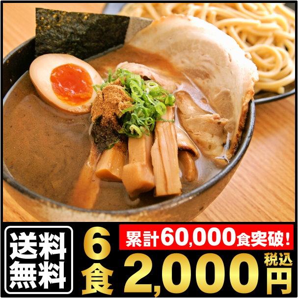 【お中元】【ギフト】【送料無料】【累計6万食突破!】≪濃厚魚介豚骨つけ麺6食セット≫