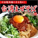 【メール便】【送料無料】ガツンとした刺激とコク深い旨味がクセになる!≪台湾まぜそばお試し2食セット≫