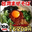 【送料無料】【メガ盛りセット】ガツンとした刺激とコク深い旨味がクセになる!≪台湾まぜそばお得用10食≫