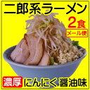 【メール便】【送料無料】濃厚にんにく醤油味!≪二郎系 ラーメン2食セット≫
