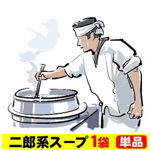 【最終・リニューアル】★ついに単品スープ販売・解禁★濃厚がっつり醤油味!≪二郎系 ラーメンスープ1袋≫ 二郎系インスパイア