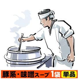 ★ついに単品スープ販売・解禁★濃厚にんにく味噌味!≪豚系・味噌 ラーメンスープ1袋≫ 二郎系インスパイア
